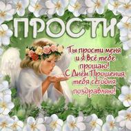 Прощенное воскресенье)