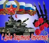 23 февраля - День Защитника Отечества! С праздником!