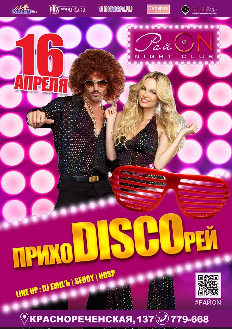 Афиша Хабаровск 16 Апреля / ПрихоDISCOрей / РайON