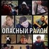 ОПАСНЫЙ РАЙОН [Official Group]