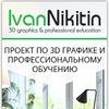 3D графика - проект Ивана Никитина