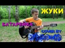 Жуки - Батарейка Cover by Zykeniy
