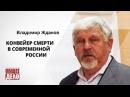 Конвейер смерти в современной России Владимир Жданов