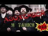 Еврейское казачество - азохен вей и танки наши быстры!  v2.0