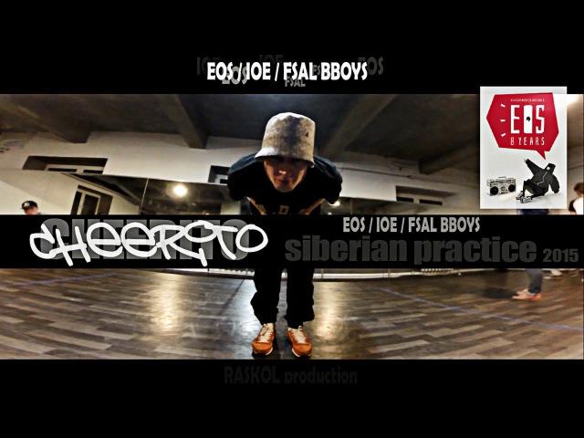 Cheerito | EOS/IOE/FSAL BBOYS |siberian practice 2015|