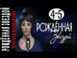 Рожденная звездой 4-5 серия (2015) Мелодрама сериал