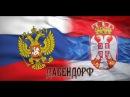 Дабендорф – Моя Сербия! Моя сестра! Косово Je Србиja!