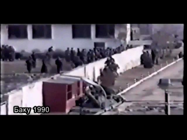 ♰ Azgi pashtpan ♰ Бакинский погром армян, 1990 год