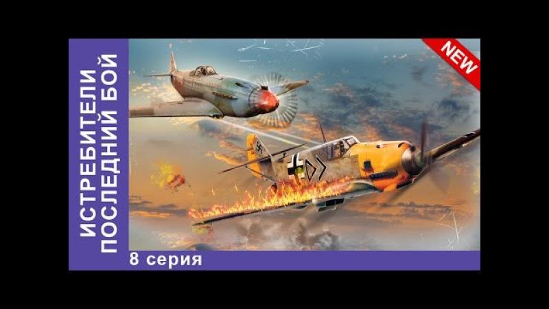 Истребители 2 Последний Бой Сериал 8 Серия StarMedia Военная Драма 2015