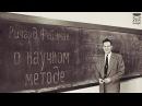 Ричард Фейнман о научном методе