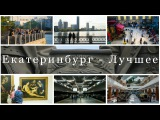 Екатеринбург. Боевая слава Урала, Белая башня, Макаровский мост и Ночь в музее