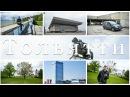 Тольятти. Памятник Татищеву, Высотка АВТОВАЗа и новое задание рубрики Рисуй меня полностью
