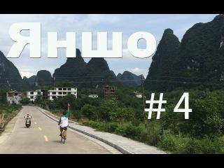 На велике по прекрасному Яншо, вид на горы с 20 юаней 4