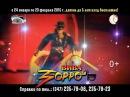С 24 января впервые в Уфимском цирке шоу Вива, Зорро! вар.1
