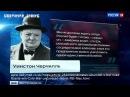 ФБР о плане Черчилля нанести ядерный удар по СССР