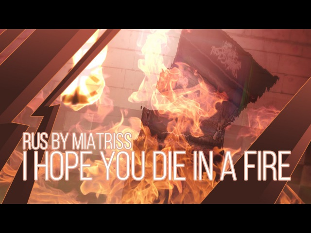 The Living Tombstone - I Hope You Die In A Fire [FNAF 3 song На русском - RUS by MiatriSs]