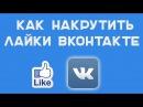 Как накрутить лайки ВКонтакте бесплатно и без программ | Накрутка лайков в ВК 2015