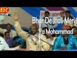 Bhar Do Jholi Meri Ya Muhammad ☪☪ Habib Ajmeri ☪☪ Super Hit Qawwali Muqabala [HD]