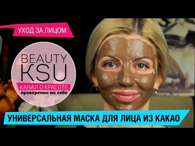 Лживый рецепт от пигментации Маска для осветления кожи лица с какао глиной и кокосовым маслом