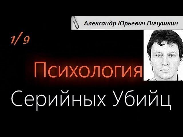 Психология серийных убийц. Пичушкин Александр Юрьевич