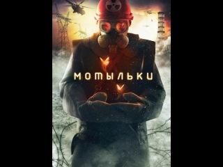 Фильм Мотыльки Сезон 1 Серия 2