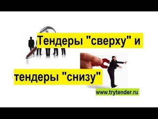 Тендеры для начинающих: тендеры сверху и снизу