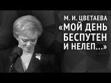 Алиса Фрейндлих - Мой день беспутен инелеп... (стихи Марина Цветаева)