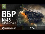 Моменты из World of Tanks. ВБР: No Comments №45 [WoT]