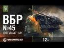 Моменты из World of Tanks ВБР No Comments №45 WoT