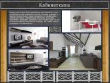 Дизайн интерьера деревянного дома.