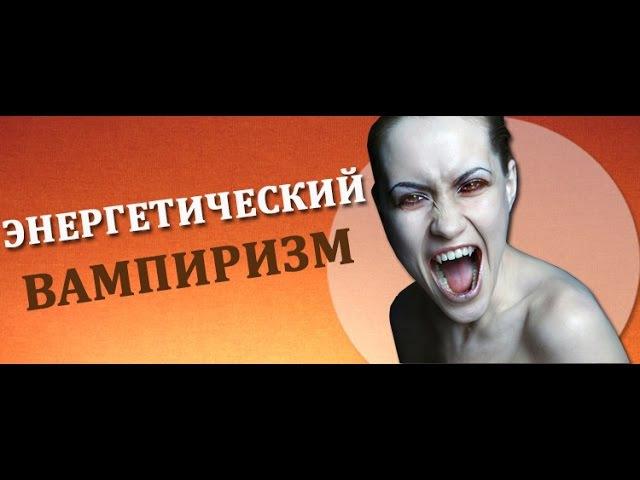Энергетический вампиризм, его виды и способы защиты.