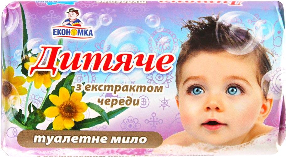 """Туалетне мило """"Дитяче"""" з екстрактом череди, Економка, 70 г"""