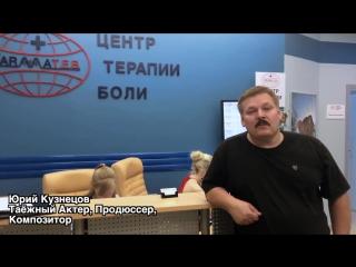 Центр Терапии Боли Отзывы. Пациент - Таежный-Кузнецов Юрий. Актер, продюсер, композитор