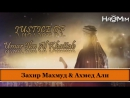Справедливость Умара ибн аль-Хаттаба - Захир Махмуд  Ахмед Али [HaMim Media]