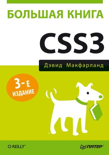 CSS3: The Missing Manual / Большая книга CSS3