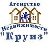 """Недвижимость Краснодарского края АН """"Круиз"""""""