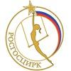 Росгосцирк