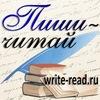 Пиши-Читай