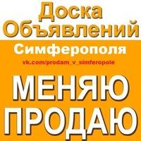 prodam_v_simferopole