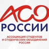 АСО России