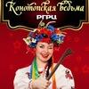 """РГРЦ """"Конотопская ведьма"""""""
