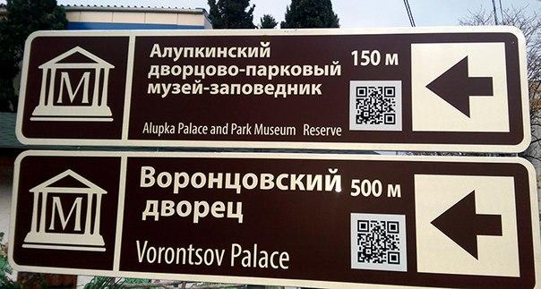 На полуострове уже установили более 2000 туристских указателей