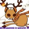 Подслушано в школе № 13 ( Николаев)