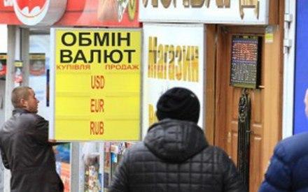 У Хмельницькому можуть зникнути валютні обмінники?