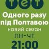 Телеканал ТЕТ