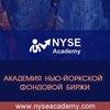 Академия Нью-Йоркской фондовой биржи
