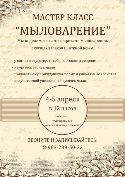 Объявление проведения мастер-класса