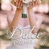 """Загородный клуб """"Dolce"""" - Свадьба Балашиха"""