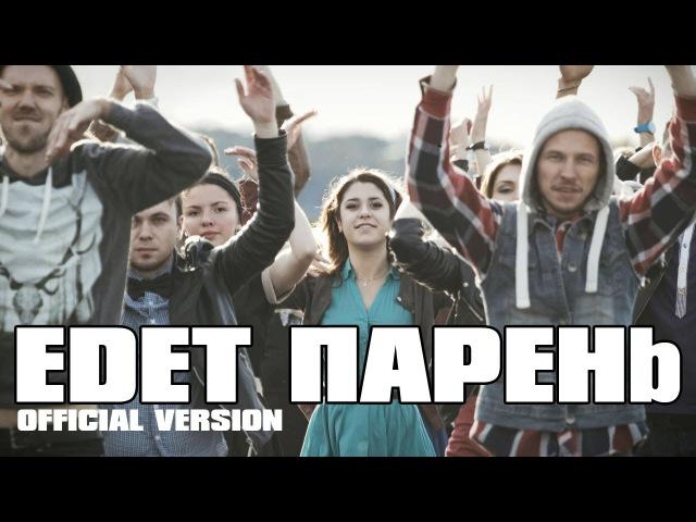 МОРЭ РЭЛЬСЫ Едет Парень MORE RELSY Siberia Moscow Russia Indie