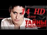 Тайны следствия HD 14 сезон 11 серия (НОВЫЕ СЕРИИ)